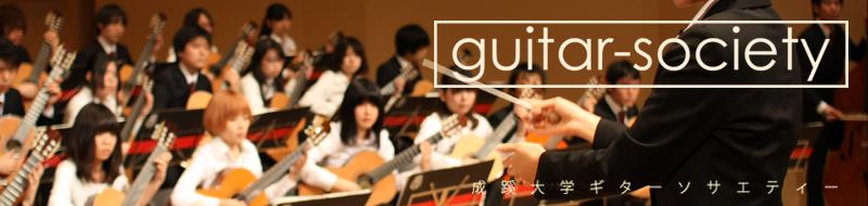 成蹊大学ギターソサエティー